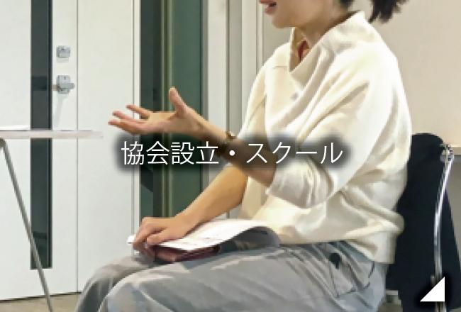協会設立・スクール