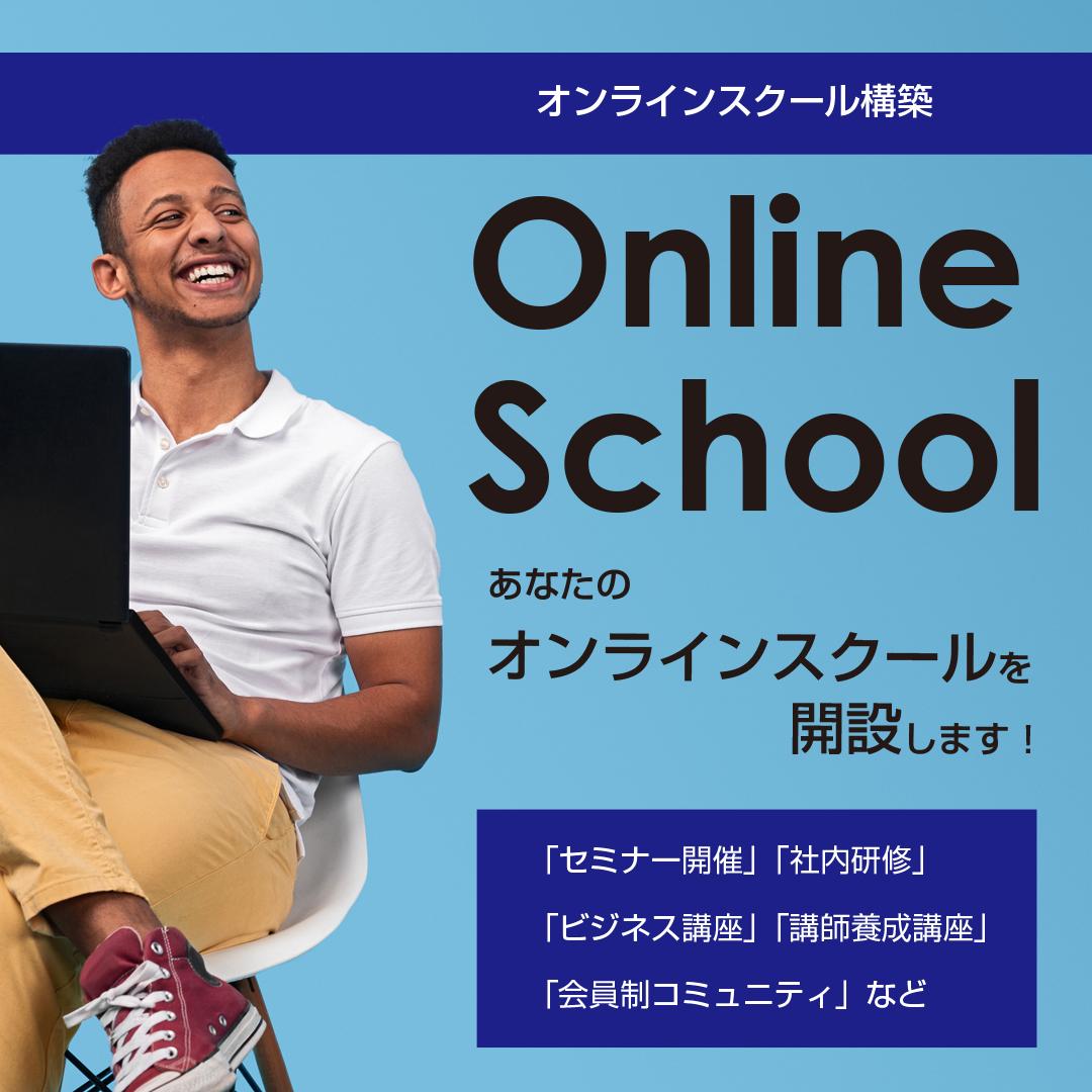 オンラインスクール構築